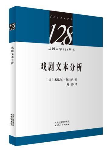 法国大学128丛书-戏剧文本分析