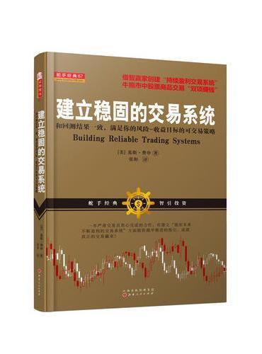 建立稳固的交易系统(和回测结果一致,满足你的风险收益目标的股票期货交易策略)