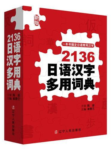 2136日语汉字多用词典
