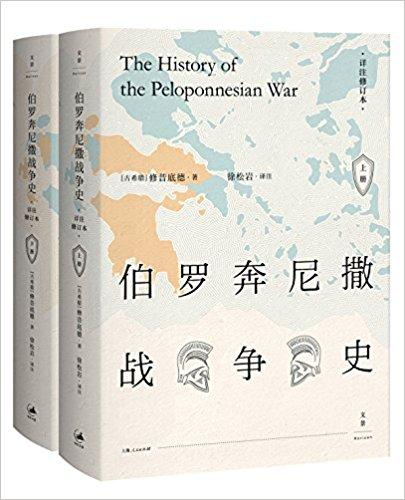 伯罗奔尼撒战争史 : 详注修订本