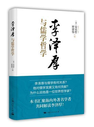 李泽厚与儒学哲学