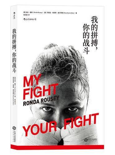 我的拼搏,你的战斗