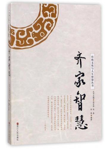 传统文化与人生智慧丛书:齐家智慧