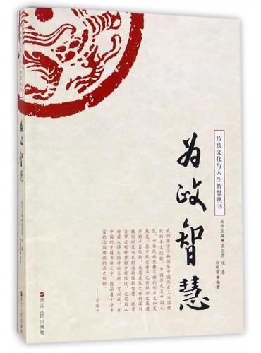 传统文化与人生智慧丛书:为政智慧