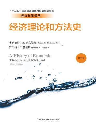 """经济理论和方法史(第五版)(经济科学译丛;""""十三五""""国家重点出版物出版规划项目)"""