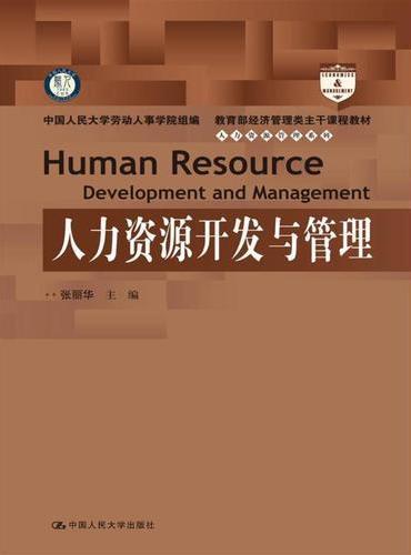 人力资源开发与管理(教育部经济管理类主干课程教材·人力资源管理系列)