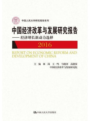 中国经济改革与发展研究报告——经济增长新动力选择(2016)(中国人民大学研究报告系列)