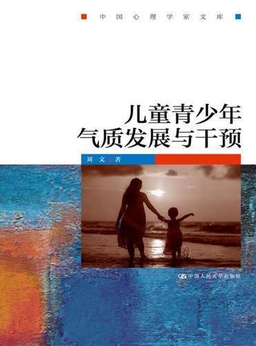 儿童青少年气质发展与干预(中国心理学家文库)