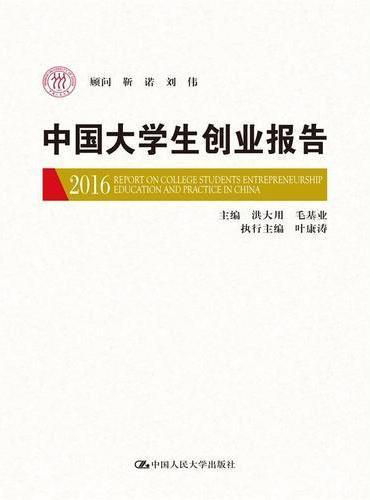 中国大学生创业报告2016