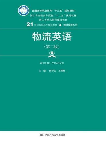 物流英语(第二版)(21世纪高职高专规划教材·物流管理系列)
