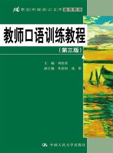 教师口语训练教程(第三版)(21世纪中国语言文学通用教材)