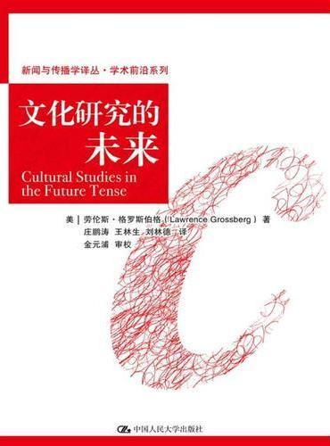 文化研究的未来(新闻与传播学译丛·学术前沿系列)