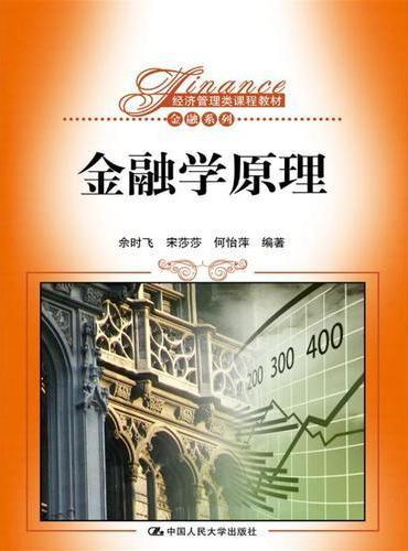 金融学原理(经济管理类课程教材·金融系列)