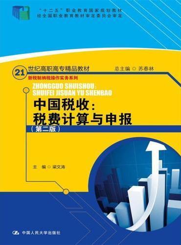 中国税收:税费计算与申报(第二版)(21世纪高职高专精品教材·新税制纳税操作实务系列)