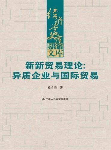 新新贸易理论:异质企业与国际贸易(经济学文库)