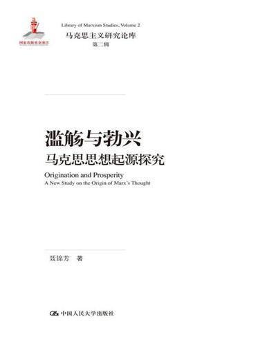 滥觞与勃兴——马克思思想起源探究(马克思主义研究论库·第二辑;国家出版基金项目)