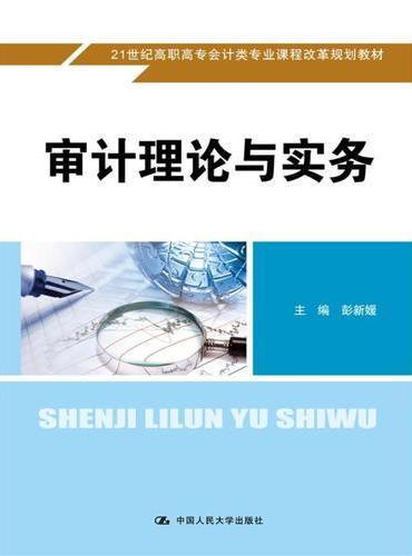 审计理论与实务(21世纪高职高专会计类专业课程改革规划教材)