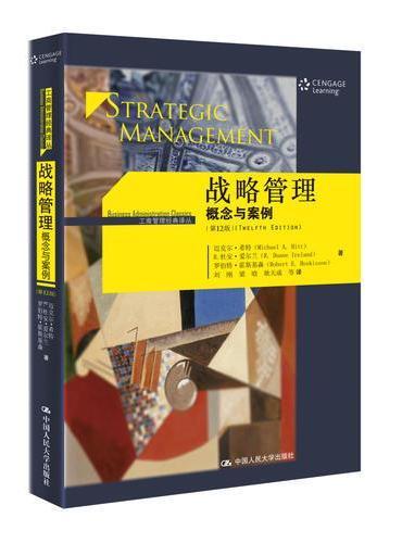 战略管理:概念与案例(第12版)(工商管理经典译丛)