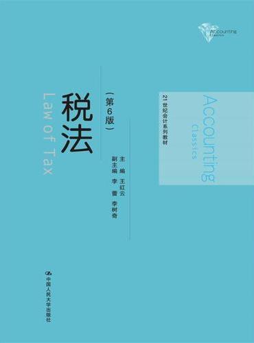 税法(第6版)(21世纪会计系列教材)