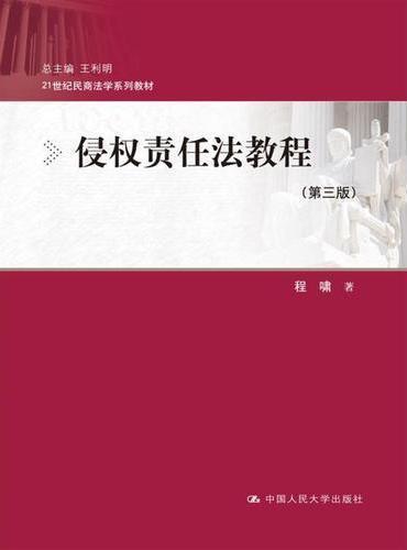 侵权责任法教程(第三版)(21世纪民商法学系列教材)