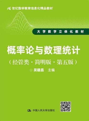 概率论与数理统计(经管类·简明版·第五版)(21世纪数学教育信息化精品教材 大学数学立体化教材)