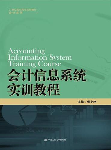 会计信息系统实训教程(21世纪高职高专规划教材·会计系列)