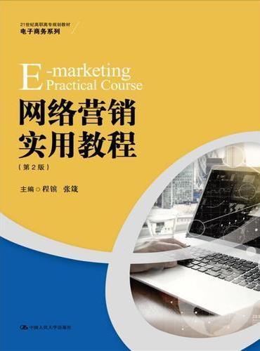 网络营销实用教程(第2版)(21世纪高职高专规划教材·电子商务系列)