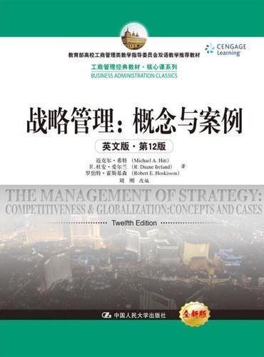 战略管理:概念与案例(英文版·第12版)(工商管理经典教材·核心课系列)