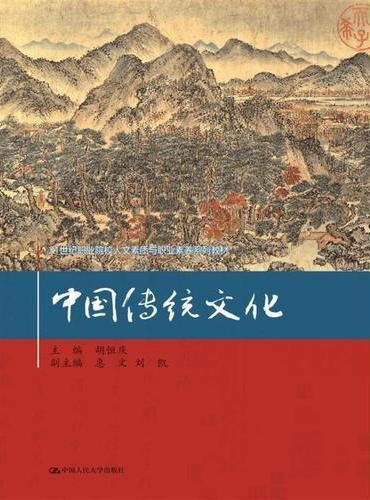 中国传统文化(21世纪职业院校人文素质与职业素养系列教材)