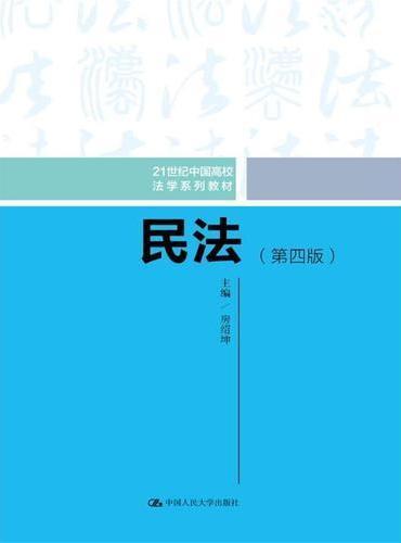 民法(第四版)(21世纪中国高校法学系列教材)