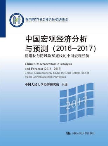 中国宏观经济分析与预测(2016-2017)(教育部哲学社会科学系列发展报告)