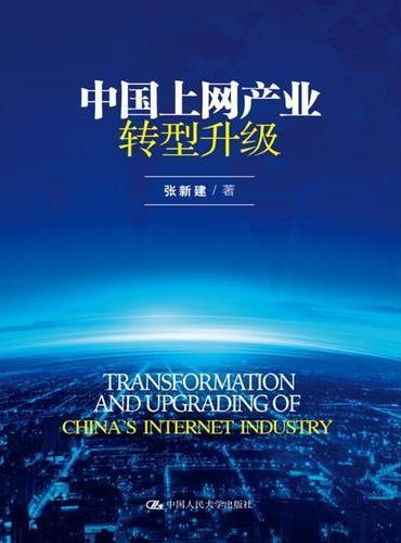 中国上网产业转型升级