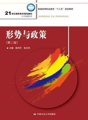 形势与政策(第二版)(21世纪高职高专规划教材·公共课系列)