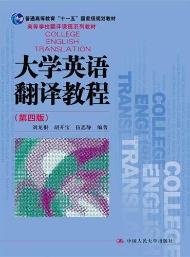 大学英语翻译教程(第四版)(高等学校翻译课程系列教材)