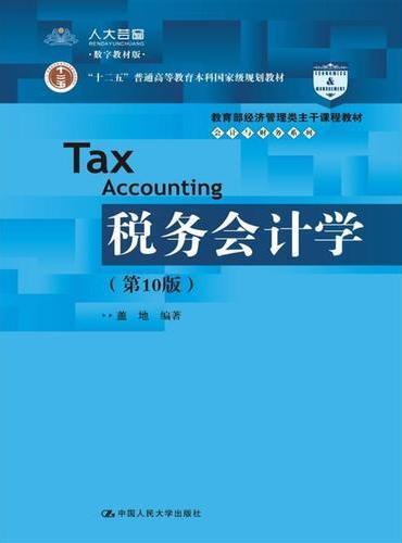 税务会计学(第10版)(教育部经济管理类主干课程教材·会计与财务系列)