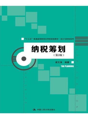 """纳税筹划(第2版)(""""十三五""""普通高等教育应用型规划教材·会计与财务系列)"""