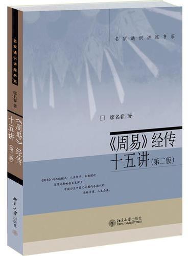 《周易》经传十五讲(第二版)
