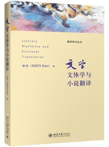 文学文体学与小说翻译