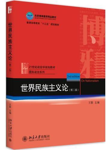 世界民族主义论(第二版)