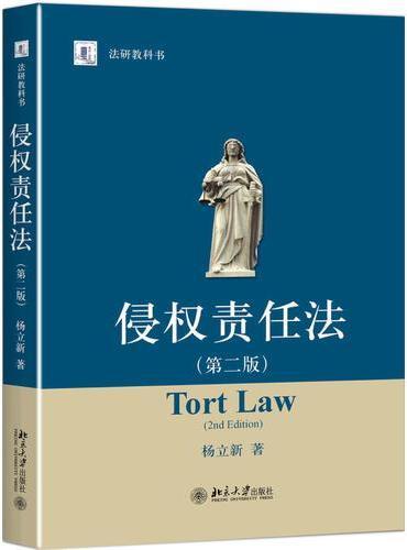 侵权责任法(第二版)
