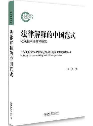 法律解释的中国范式——造法性司法解释研究