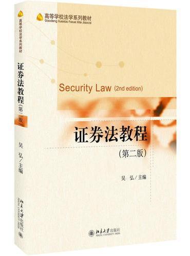 证券法教程(第二版)