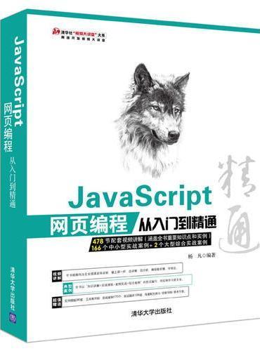JavaScript 网页编程从入门到精通