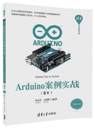 Arduino案例实战(卷Ⅱ)