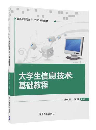 大学生信息技术基础教程