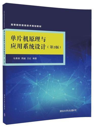单片机原理与应用系统设计(第2版)