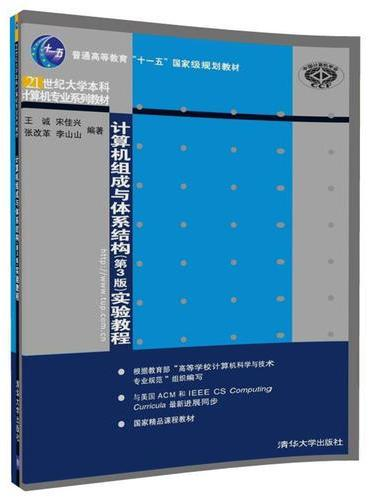 计算机组成与体系结构(第3版)实验教程