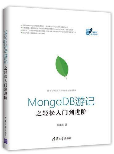 MongoDB游记之轻松入门到进阶