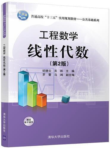 工程数学   线性代数(第2版)