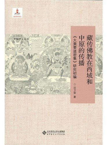 藏传佛教在西域和中原的传播:《大乘要道密集》研究初编